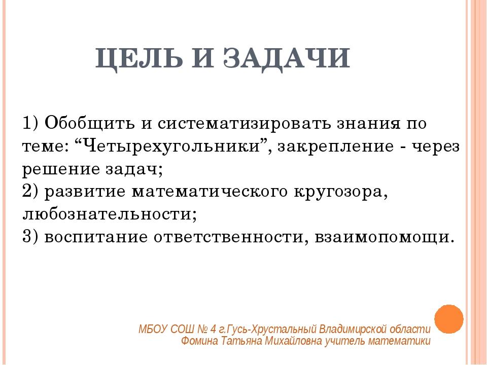 """ЦЕЛЬ И ЗАДАЧИ 1) Обобщить и систематизировать знания по теме: """"Четырехугольни..."""