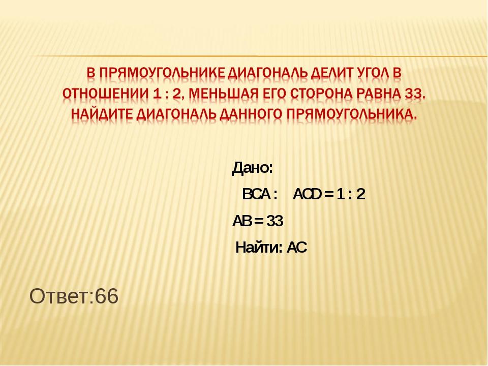 Ответ:66