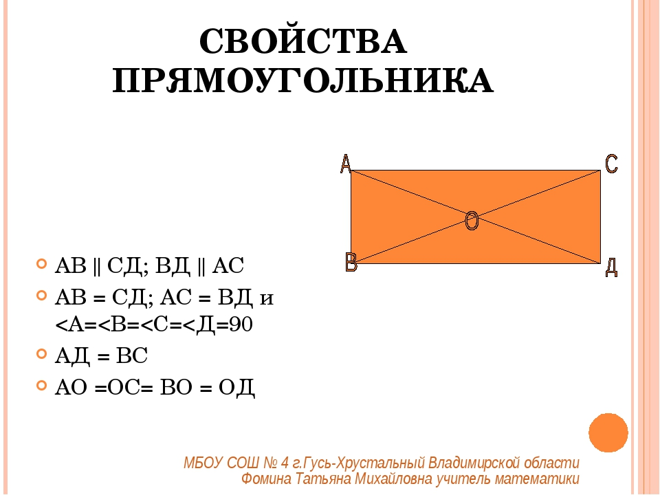 СВОЙСТВА ПРЯМОУГОЛЬНИКА АВ  СД; ВД  АС АВ = СД; АС = ВД и