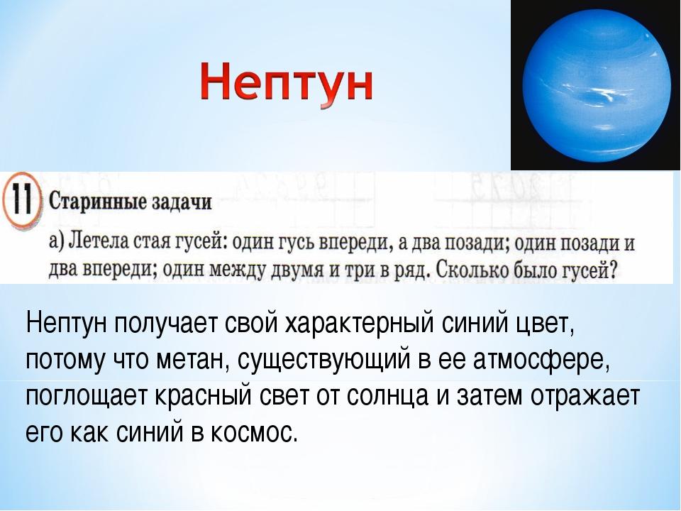 Нептун получает свой характерный синий цвет, потому что метан, существующий в...