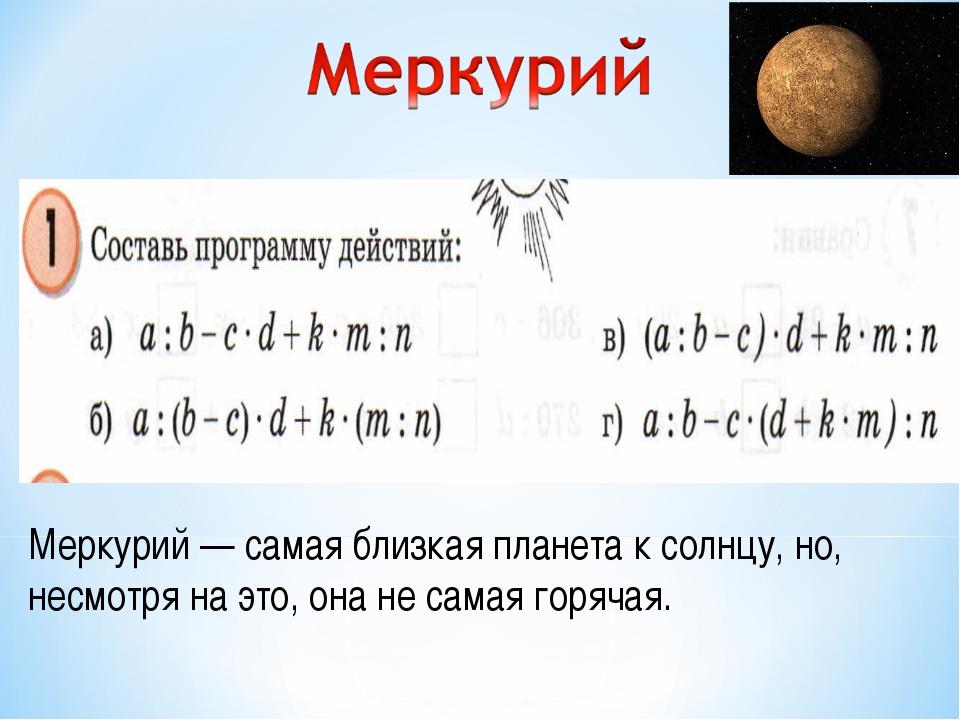 Меркурий — самая близкая планета к солнцу, но, несмотря на это, она не самая...