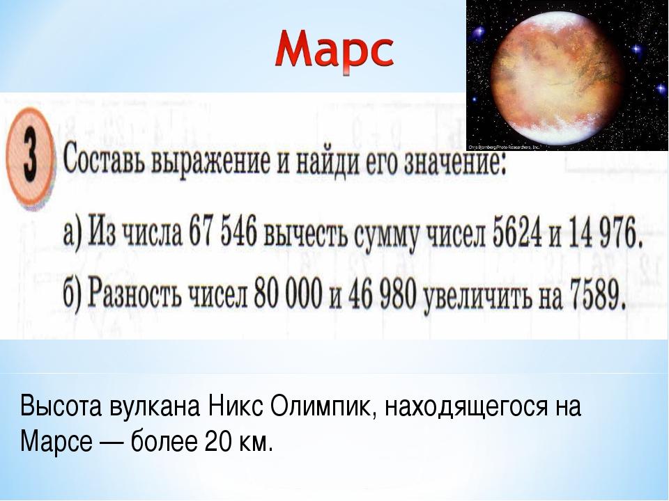 Высота вулкана Никс Олимпик, находящегося на Марсе — более 20 км.