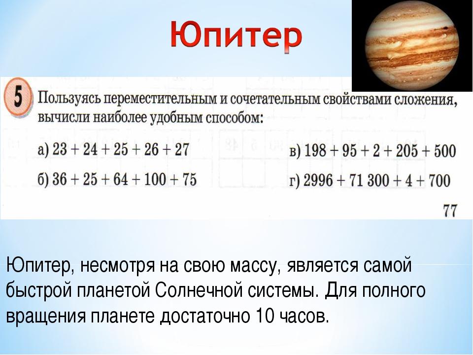 Юпитер, несмотря на свою массу, является самой быстрой планетой Солнечной сис...