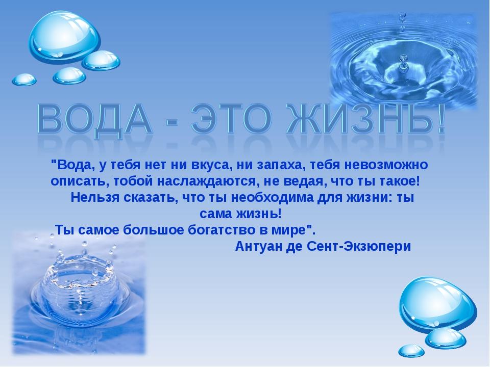"""""""Вода, у тебя нет ни вкуса, ни запаха, тебя невозможно описать, тобой наслажд..."""