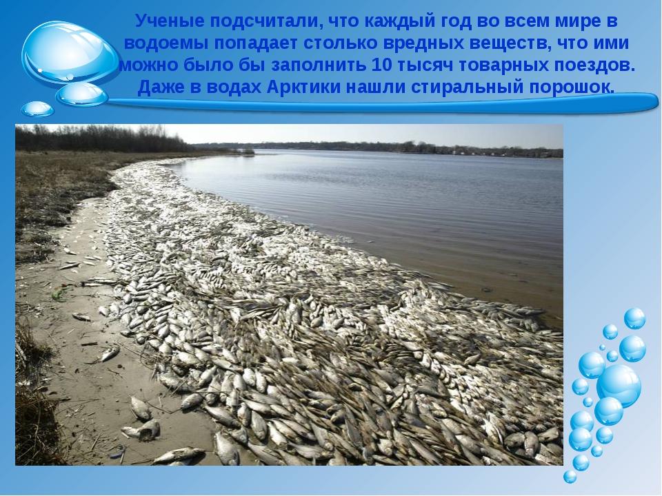 Ученые подсчитали, что каждый год во всем мире в водоемы попадает столько вре...