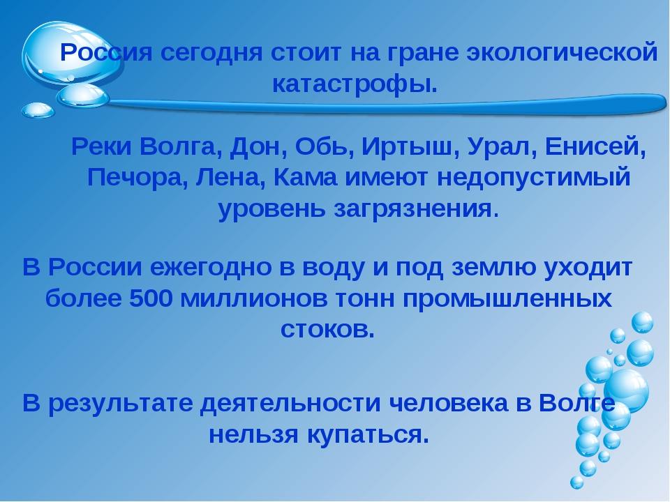 Россия сегодня стоит на гране экологической катастрофы. Реки Волга, Дон, Обь,...