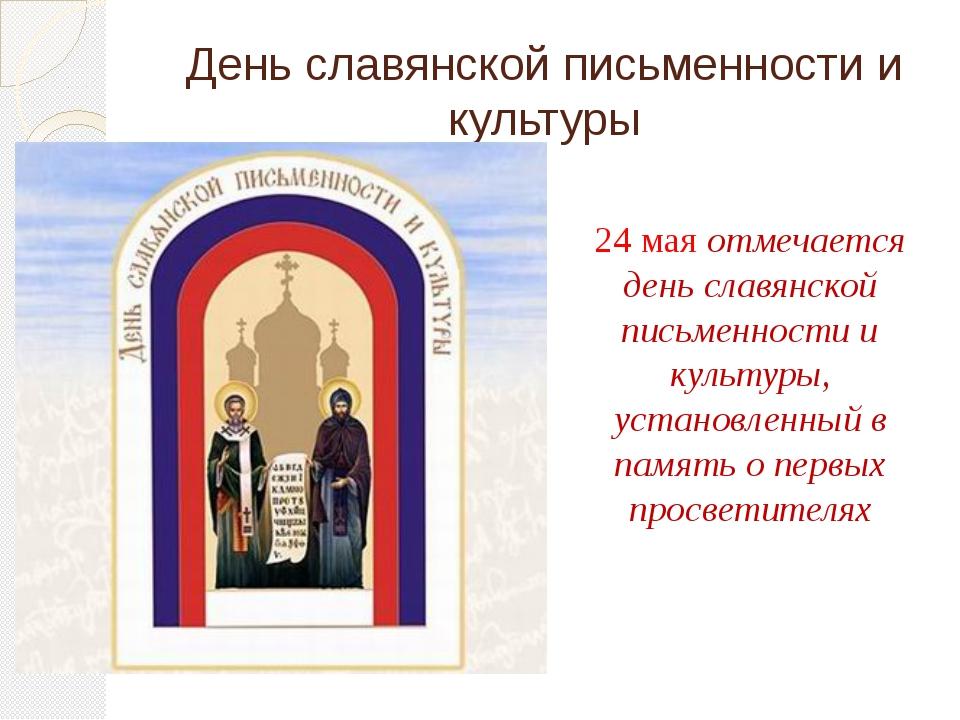 День славянской письменности и культуры 24 мая отмечается день славянской пис...