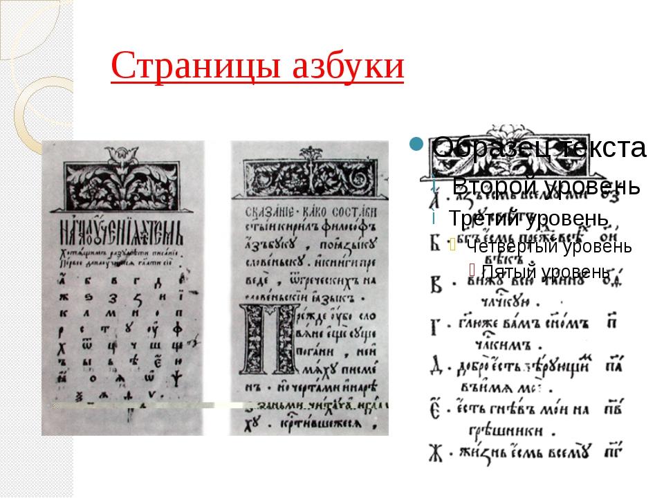 Страницы азбуки