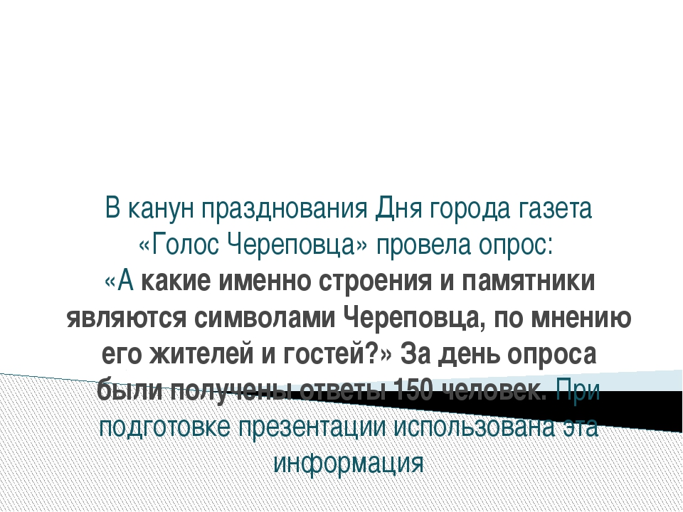 В канун празднования Дня города газета «Голос Череповца» провела опрос: «А ка...