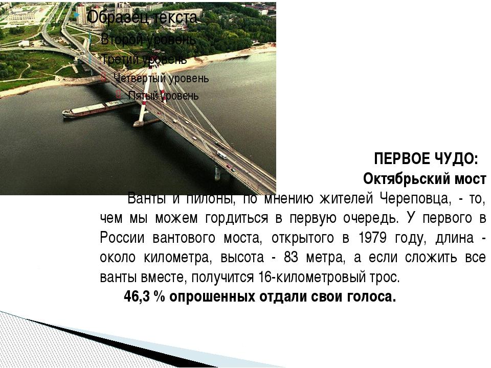 ПЕРВОЕ ЧУДО: Октябрьский мост Ванты и пилоны, по мнению жителей Череповца, -...