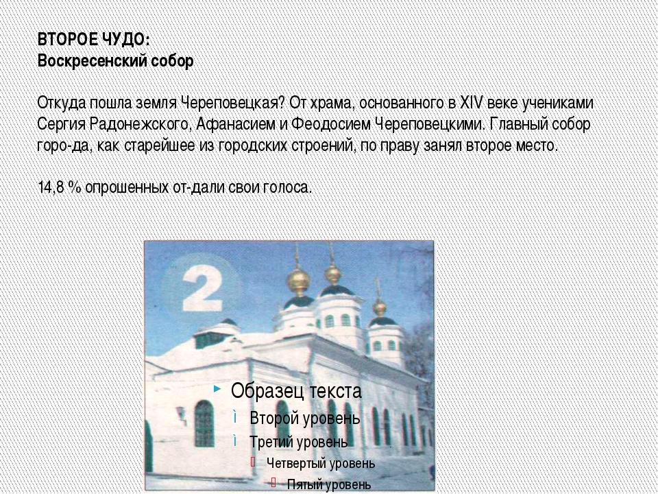 ВТОРОЕ ЧУДО: Воскресенский собор  Откуда пошла земля Череповецкая? От храма,...