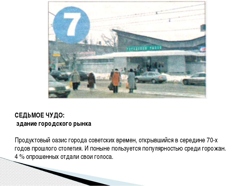 СЕДЬМОЕ ЧУДО: здание городского рынка  Продуктовый оазис города советских в...