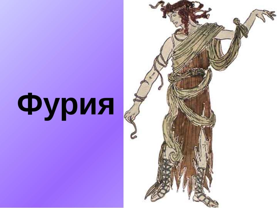 Фурия