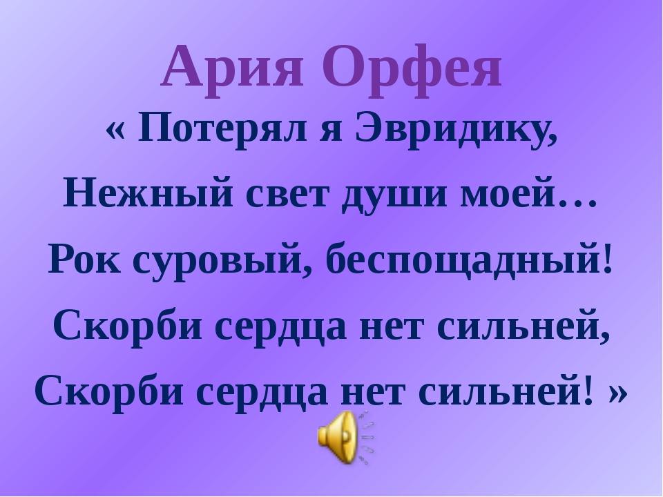 Ария Орфея « Потерял я Эвридику, Нежный свет души моей… Рок суровый, беспощад...