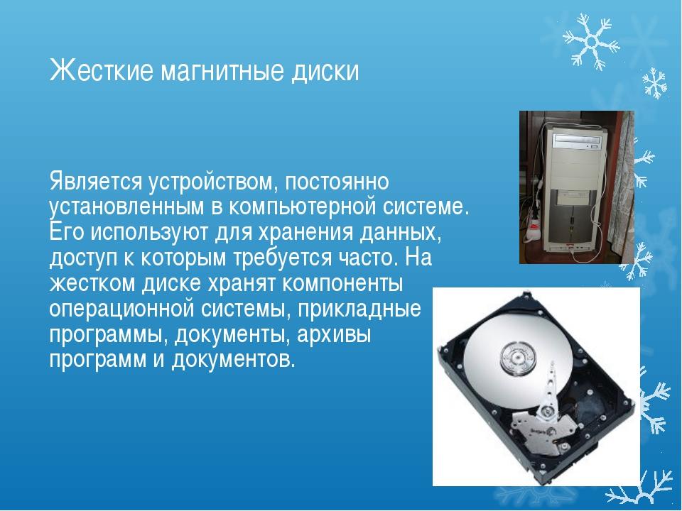 Жесткие магнитные диски Является устройством, постоянно установленным в компь...