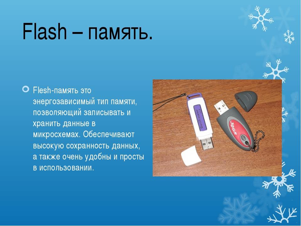 Flash – память. Flesh-память это энергозависимый тип памяти, позволяющий запи...