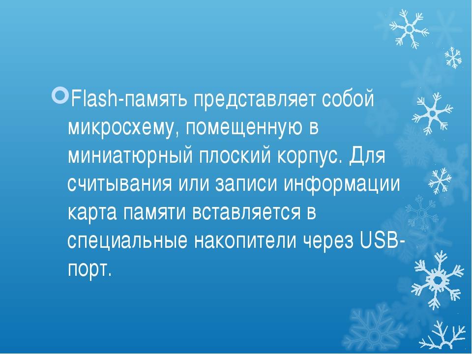 Flash-память представляет собой микросхему, помещенную в миниатюрный плоский...