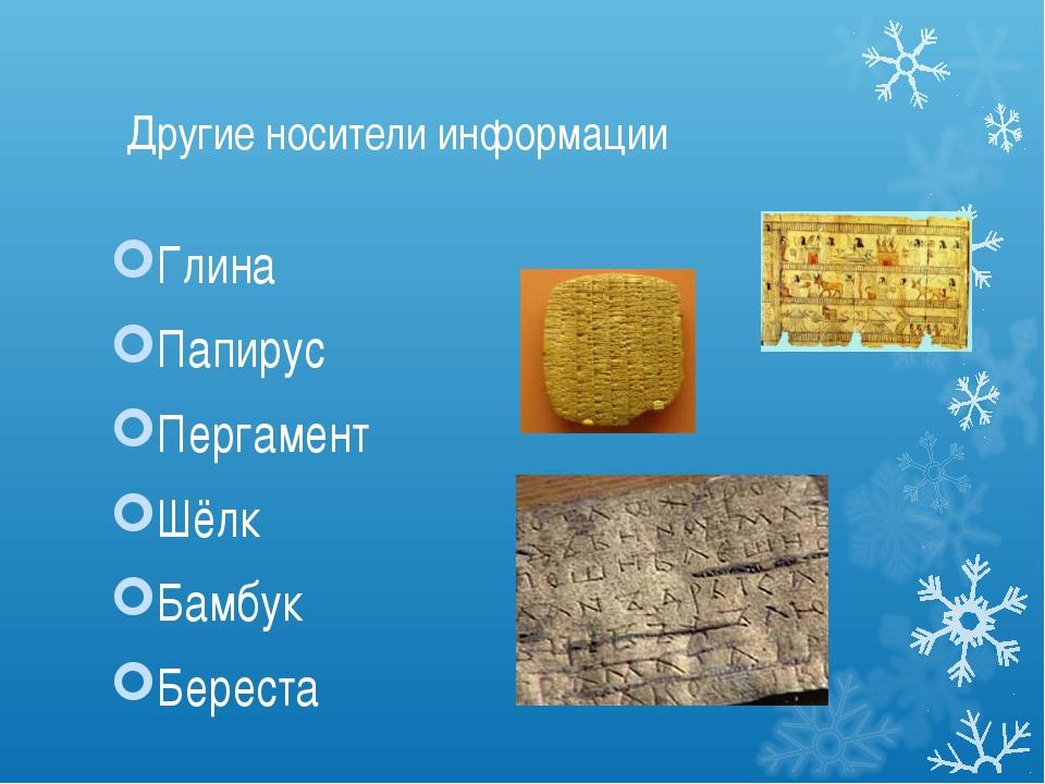 Другие носители информации Глина Папирус Пергамент Шёлк Бамбук Береста