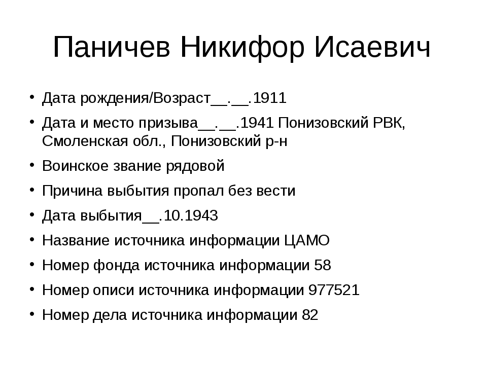 Паничев Никифор Исаевич Дата рождения/Возраст__.__.1911 Дата и место призыва_...