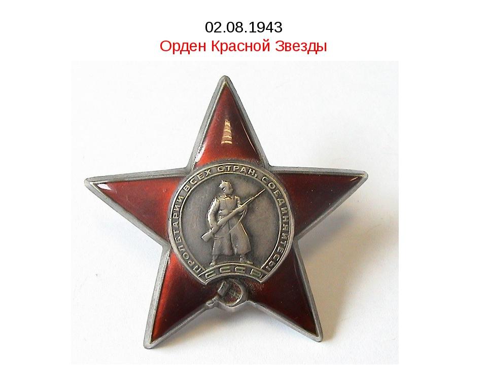 02.08.1943 Орден Красной Звезды
