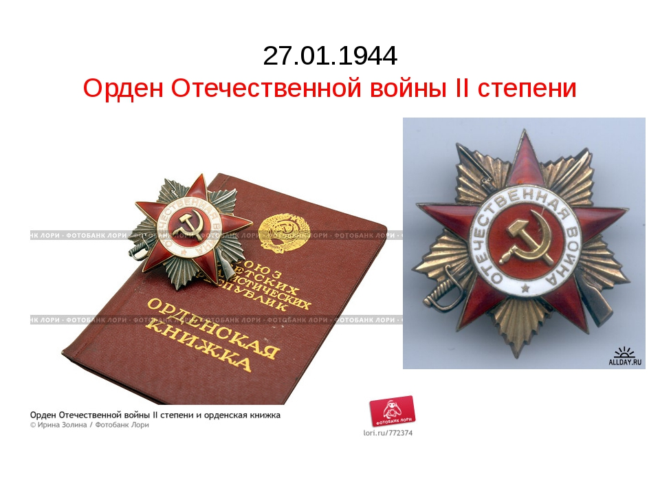 27.01.1944 Орден Отечественной войны II степени