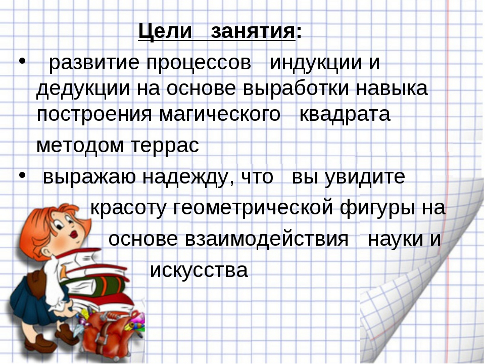 Цели занятия:  развитие процессов индукции и дедукции на основе выраб...