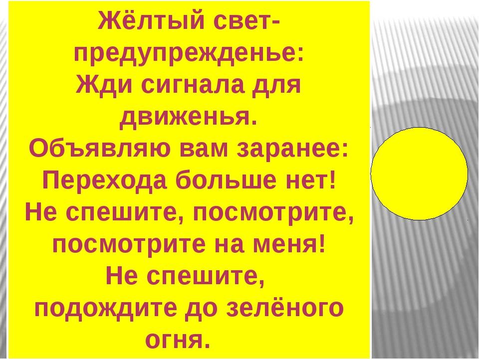 Жёлтый свет-предупрежденье: Жди сигнала для движенья. Объявляю вам заранее: П...