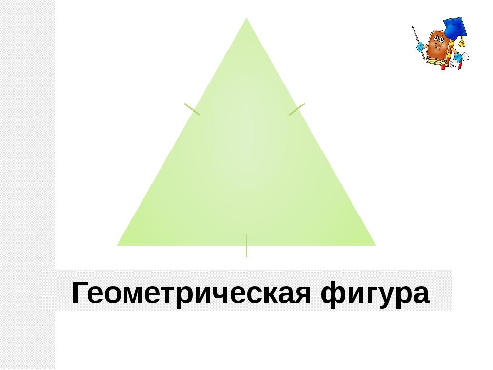 Геометрическая фигура