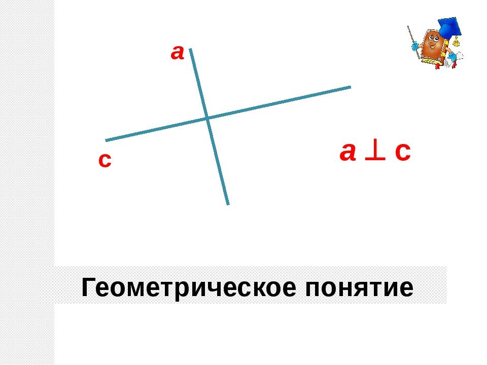 а с а  с Геометрическое понятие
