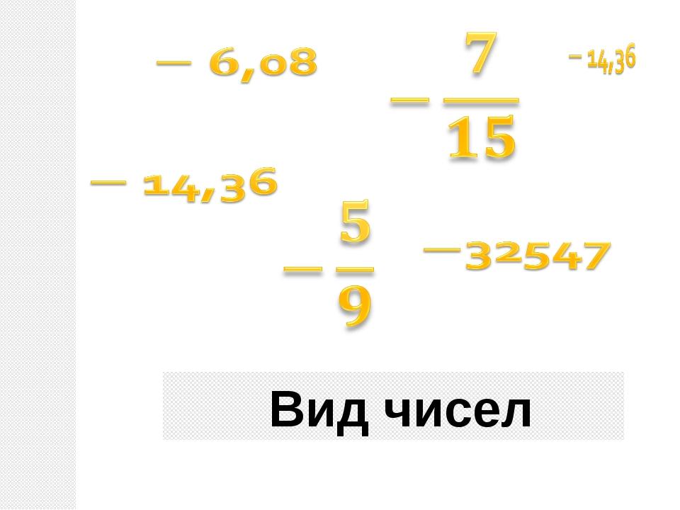 Вид чисел