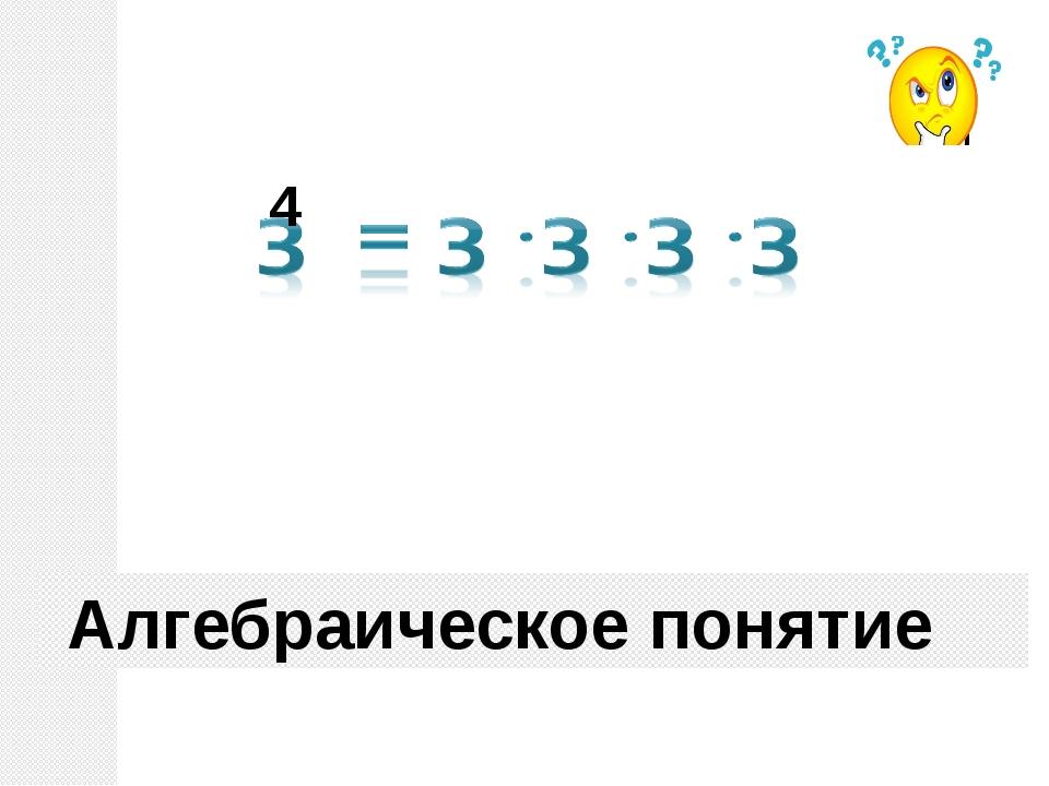 4 Алгебраическое понятие