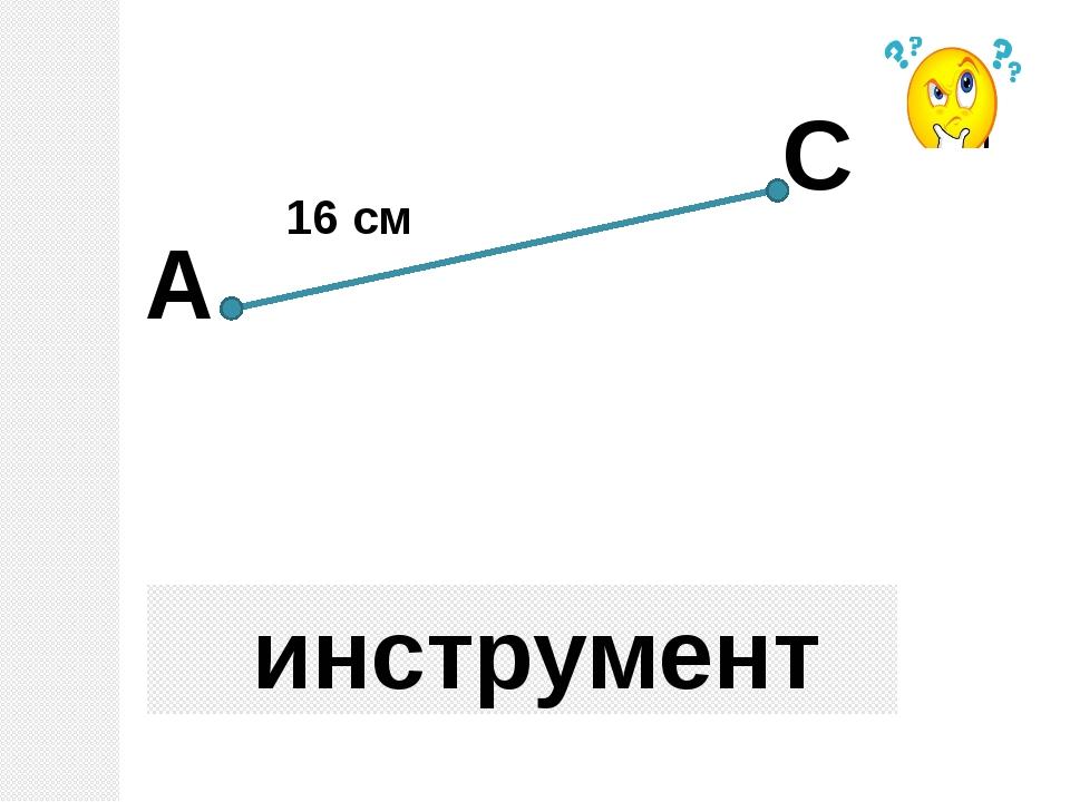 инструмент 16 см А С