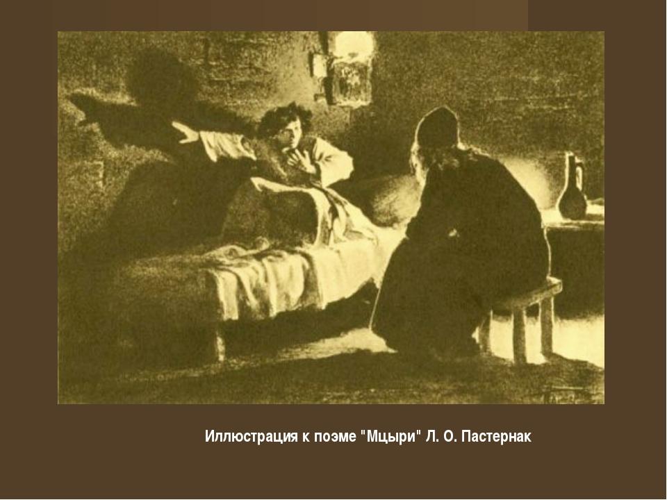 """Иллюстрация к поэме """"Мцыри"""" Л. О. Пастернак"""