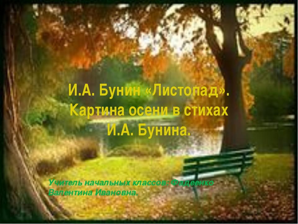 И.А. Бунин «Листопад». Картина осени в стихах И.А. Бунина. Учитель начальных...