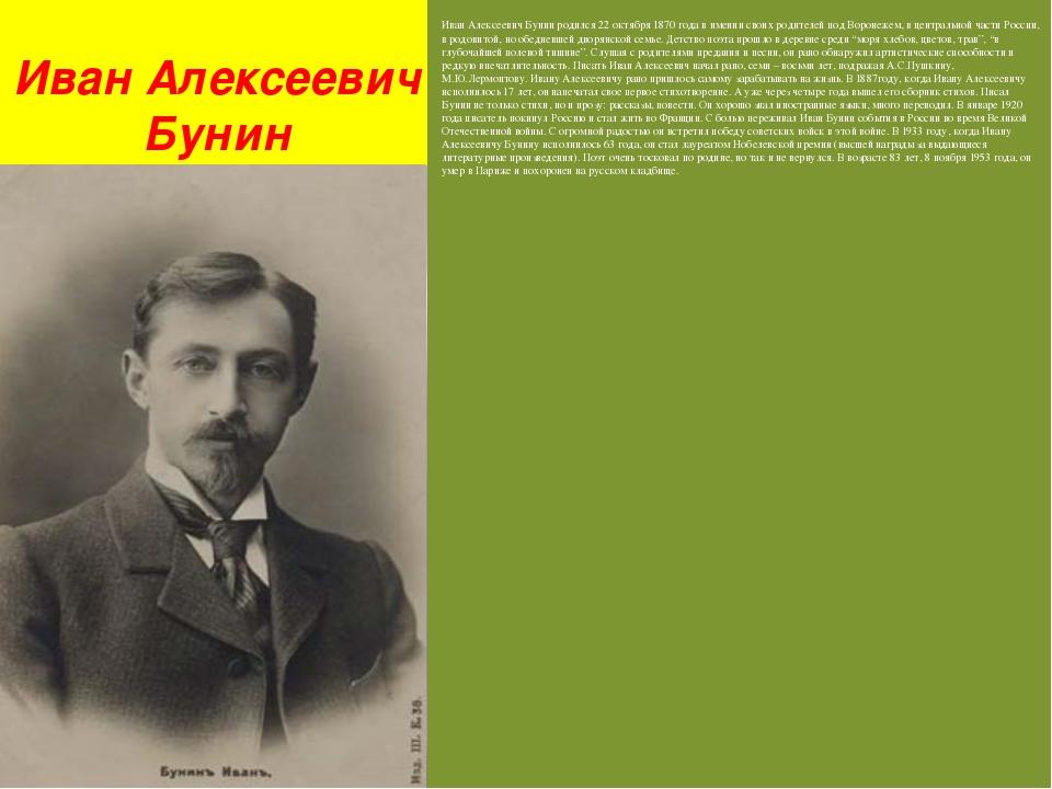 Иван Алексеевич Бунин  Иван Алексеевич Бунин родился 22 октября 1870 года в...