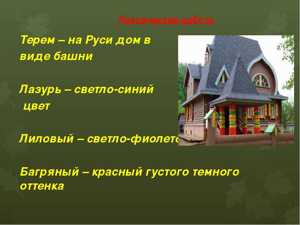 Лексическая работа Терем – на Руси дом в виде башни Лазурь – светло-синий цв...
