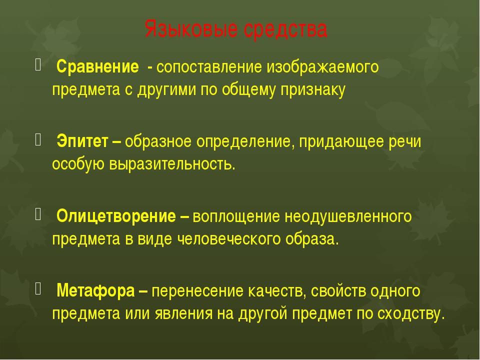 Языковые средства Сравнение - сопоставление изображаемого предмета с другими...