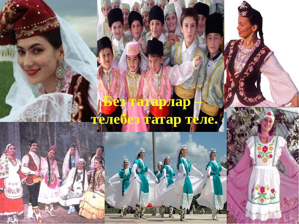 Без татарлар – телебез татар теле.