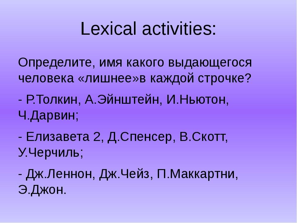 Lexical activities: Определите, имя какого выдающегося человека «лишнее»в каж...
