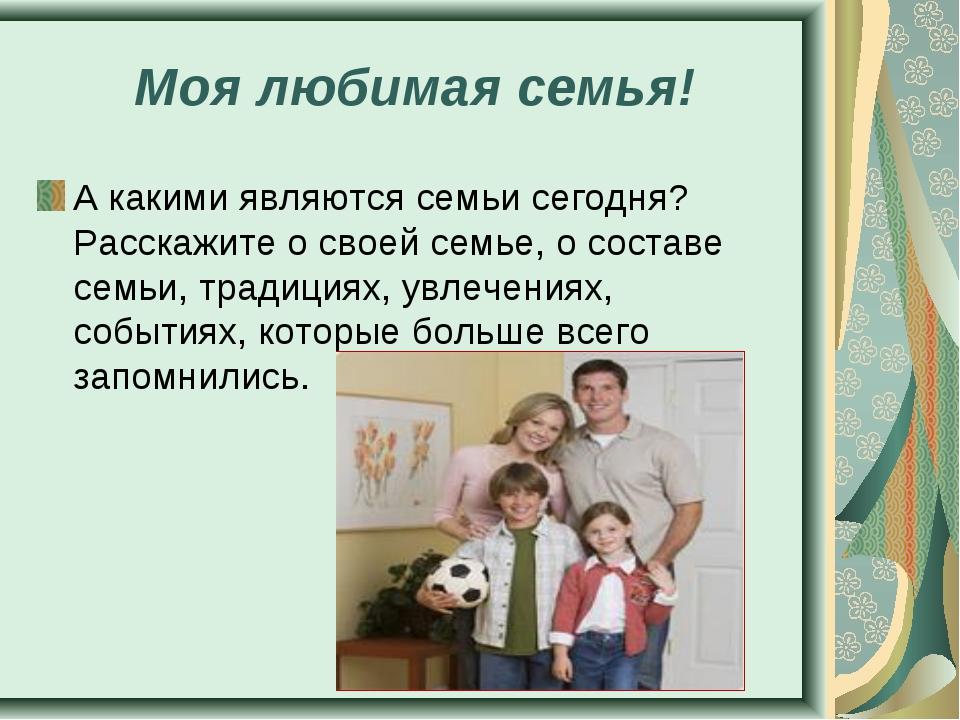 Моя любимая семья! А какими являются семьи сегодня? Расскажите о своей семье,...