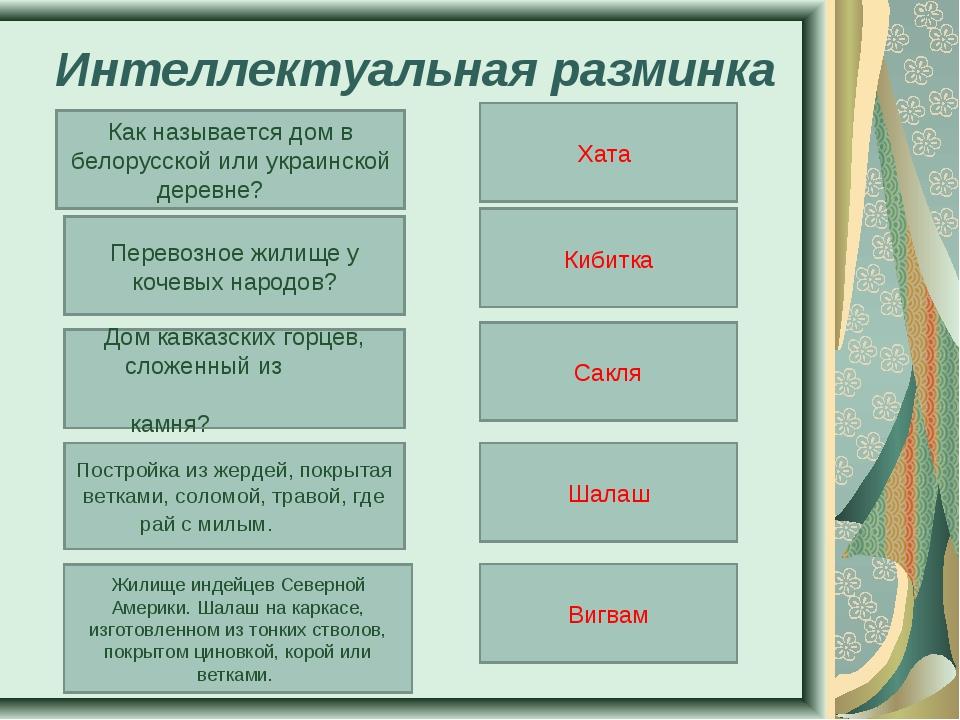 Интеллектуальная разминка Как называется дом в белорусской или украинской дер...