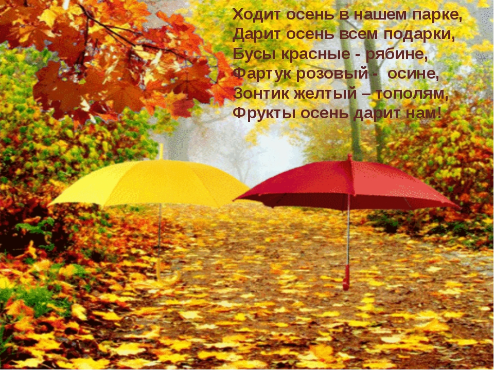Ходит осень в нашем парке, Дарит осень всем подарки, Бусы красные - рябине, Ф...