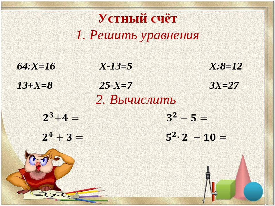 Устный счёт 1. Решить уравнения 64:Х=16Х-13=5Х:8=12 13+Х=825-Х=73Х=...