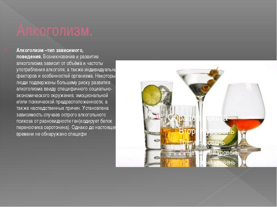 Алкоголизм. Алкоголизм –тип зависимого, поведения.Возникновение и развитие а...