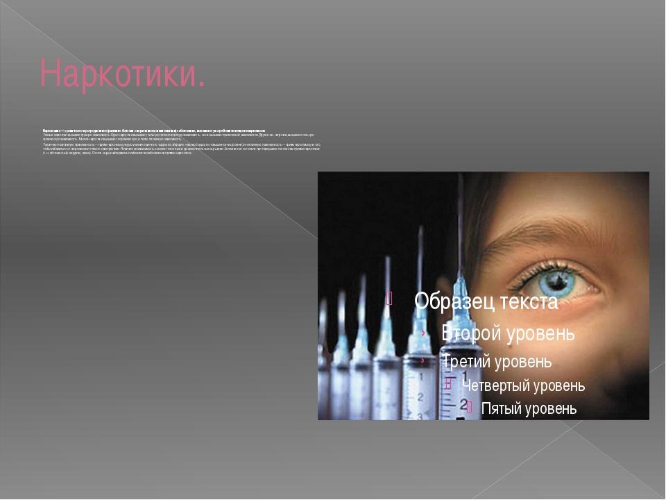 Наркотики. Наркомания — хроническое прогредиентное (развитие болезни с нараст...