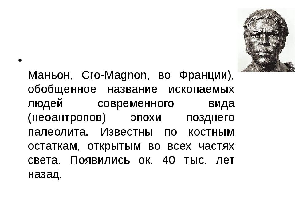Кроманьо́нцы Кроманьо́нцы (от назв. грота Кро-Маньон, Cro-Magnon, во Франции)...