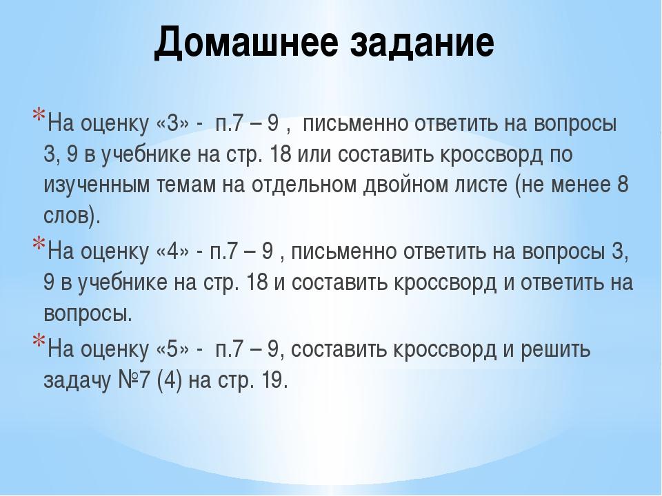 Домашнее задание На оценку «3» - п.7 – 9 , письменно ответить на вопросы 3, 9...