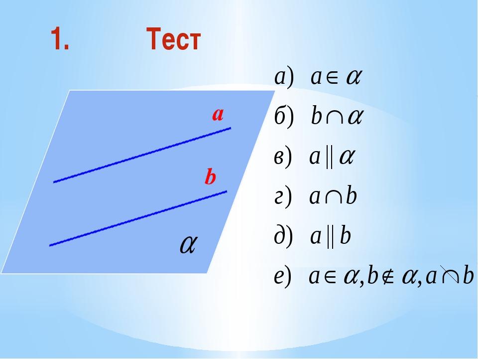 1. Тест