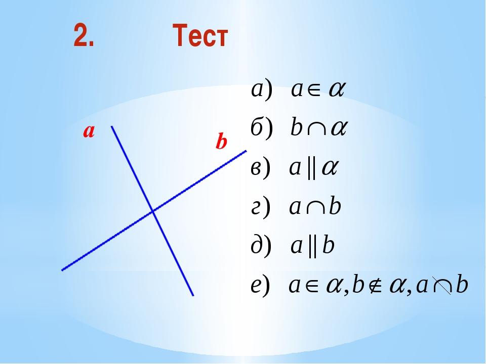 2. Тест