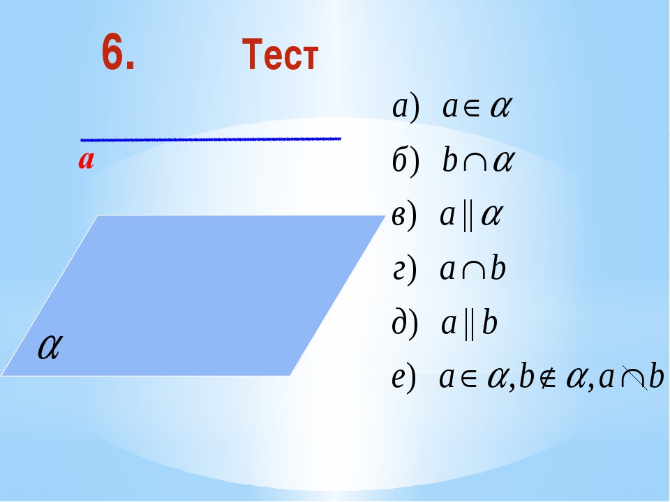6. Тест